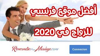 أفضل موقع فرنسي جاد وموثوق للمواعدة والزواج في 2020