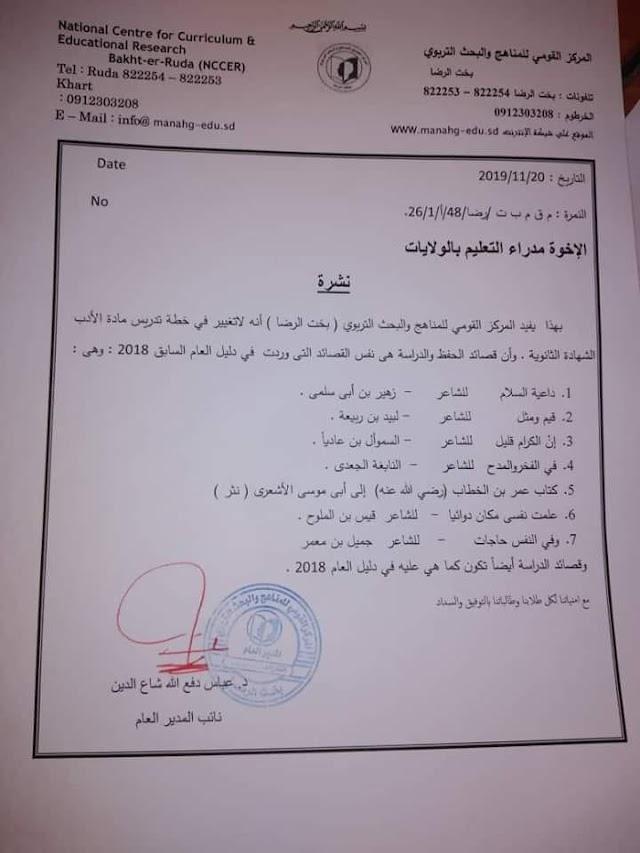 الموضوعات المطلوبة في مادة الادب الشهادة الثانوية السودانية 2019-2020