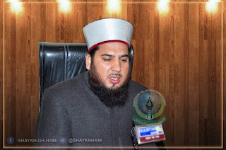 No power on earth can change even one word of holy Quran, many people tried in past, but failed: Alama Shaykh Hami
