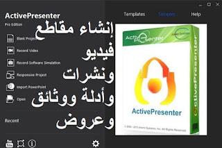 ActivePresenter Professional 8 إنشاء مقاطع فيديو ونشرات وأدلة ووثائق وعروض