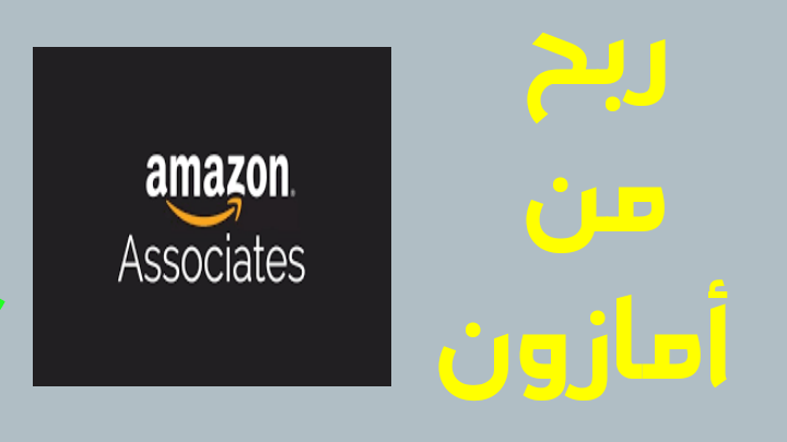 شرح كيفية التسجيل فى امازون افليت والربح منه | affiliate program amazon