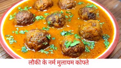 Lauki Kofta recipe in Hindi | Dudhi Kofta recipe | Asha and Anita लौकी के नर्म मुलायम कोफ्ते  |