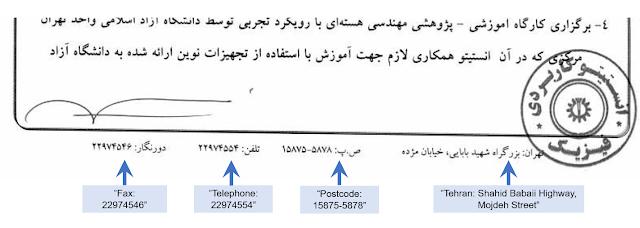 این قرارداد بر روی سر برگ انستیتو فیزیک کاربردی