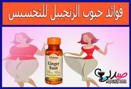 فوائد حبوب الزنجبيل للتخسيس Benefits of Ginger for weight loss