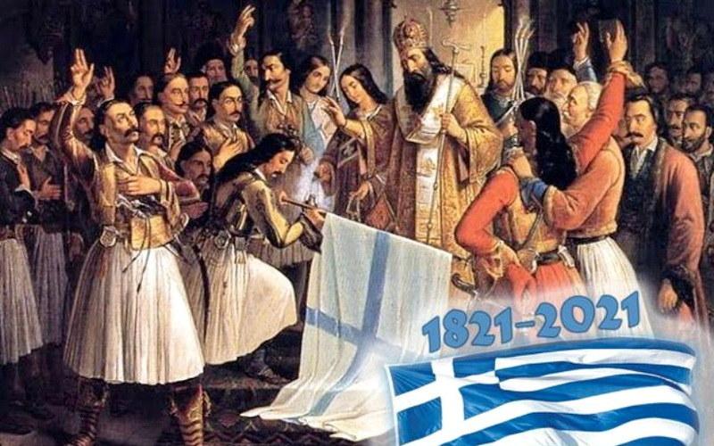 2021: Ευκαιρία να εγκύψουμε στην ουσία του 1821