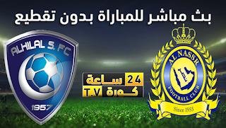 مشاهدة مباراة النصر والهلال بث مباشر بتاريخ 05-08-2020 الدوري السعودي