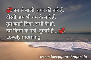 Good morning shayari meri jaan in Hindi
