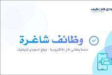 تعلن الشركة العربية السعودية للهندسة عن وظائف شاغرة ( من حملة الثانوية فما فوق )