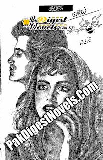 Kinar-E-Khuwab Jo Episode 3 By Farah Bukhari