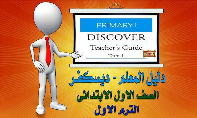 دليل المعلم Discover للصف الاول الابتدائى الترم الاول