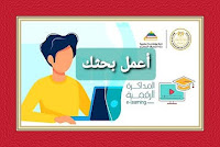Link to the new study 2020 website of the Digital Library of the Ministry of Education to write research papers for all academic levels