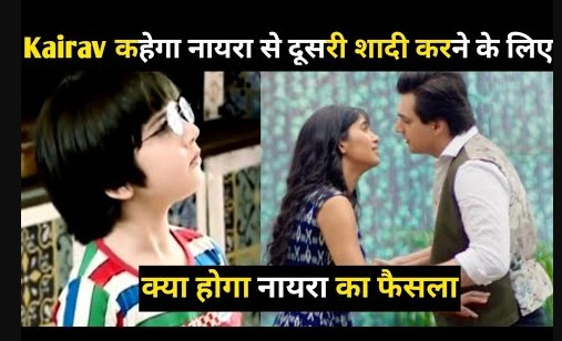 Big Twist : Kartik Naira's birthday gift for Kairav makes shocking conceptions  in Yeh Rishta Kya Kehlata Hai