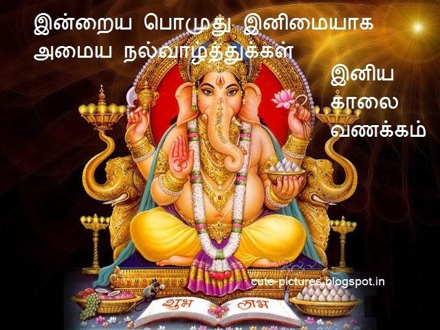 Good Morning Wishes In Tamil Images Bestpicture1org