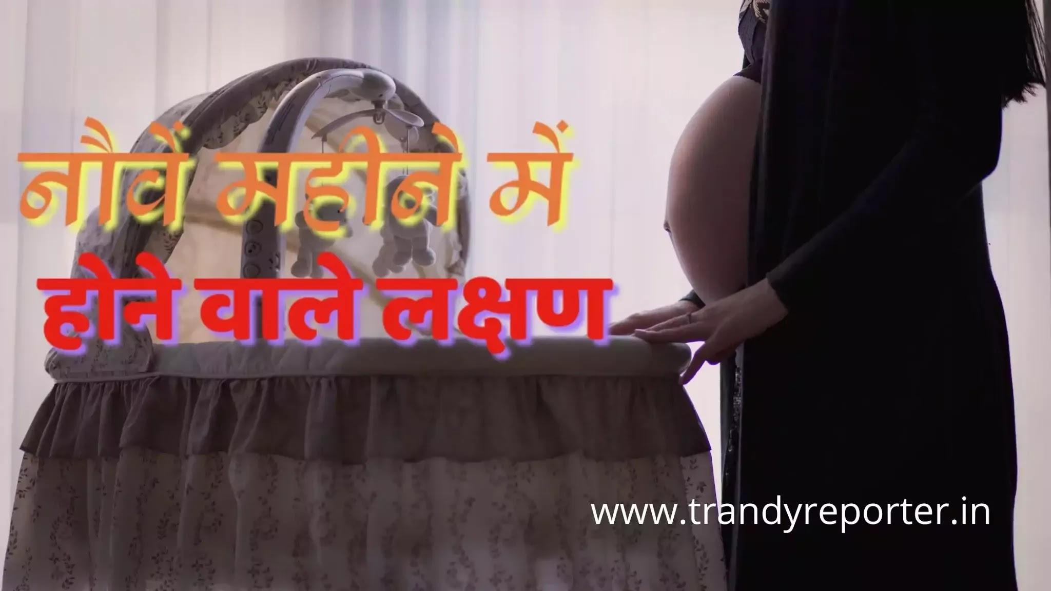Pregnancy In Hindi   Symptoms Of Pregnancy