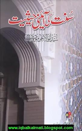 Sunnat Ki Aaeeni Hayseeat PDF
