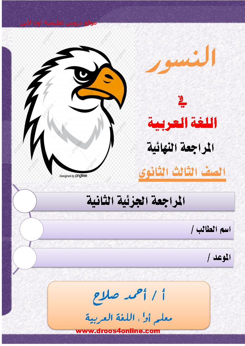 أقوى مراجعة النهائية(2) لغة عربية بالإجابات للثانوية العامة 2021