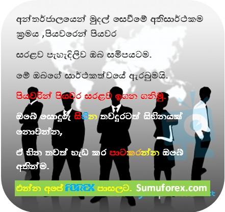 Forex jobs in sri lanka