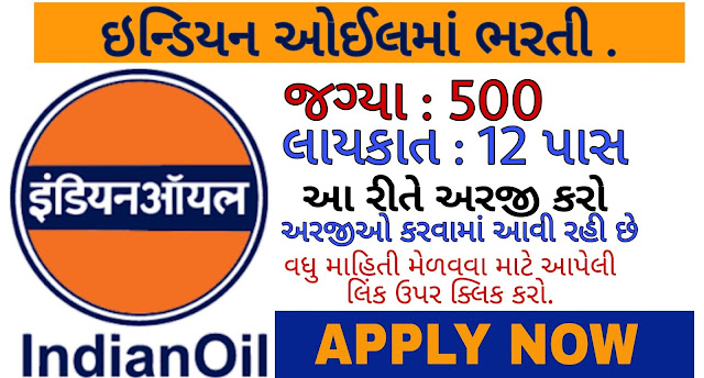 Indian Oil Corporation Limited (IOCL) Recruitment for Apprentice Posts 2020