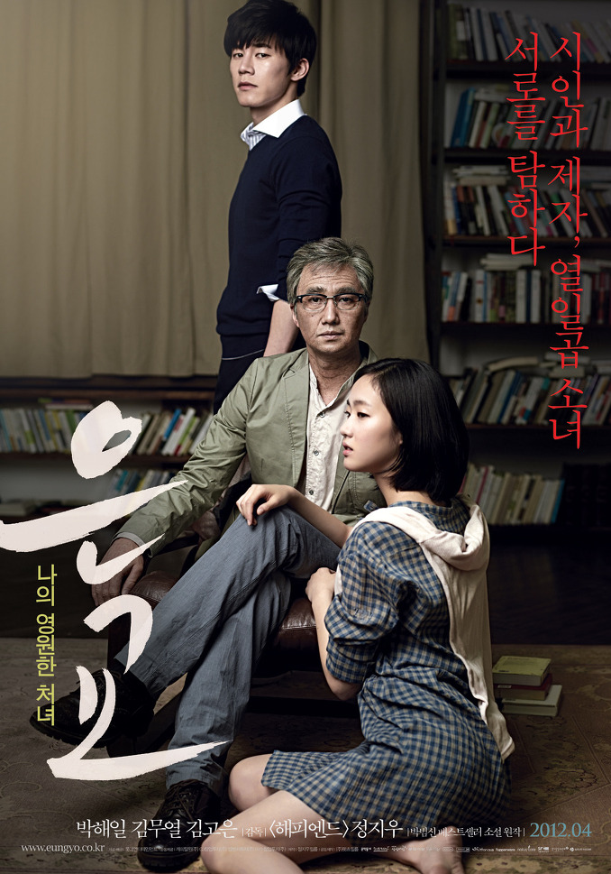 Movie A Muse - Eungyo (2012)
