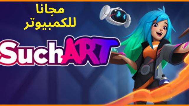 تنزيل لعبة محاكي الرسام SuchArt مجانا للكمبيوتر برابط مباشر من ميديا فاير