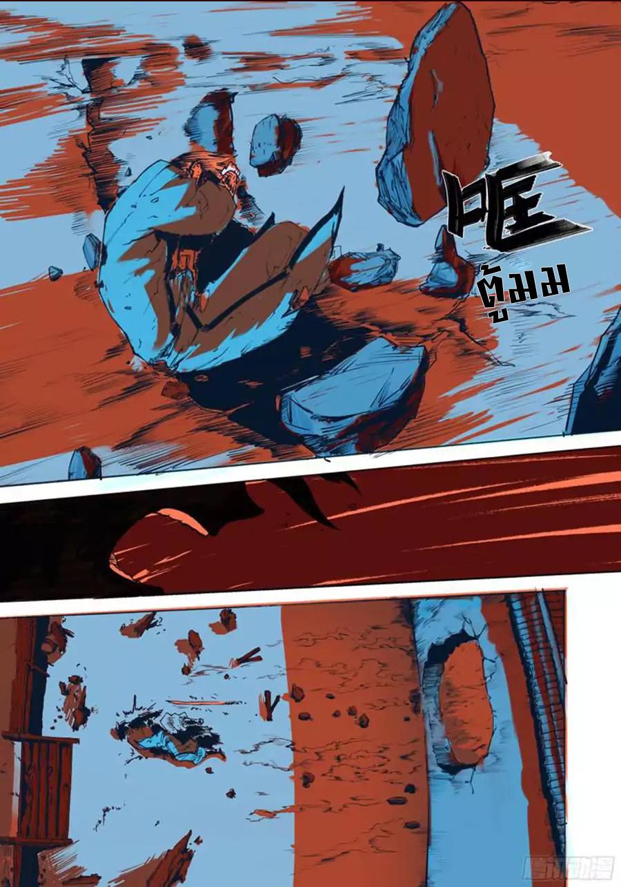 อ่านการ์ตูน Red Spirit 3 ภาพที่ 9