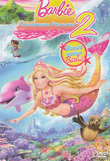 Барби Приключения русалочки 2
