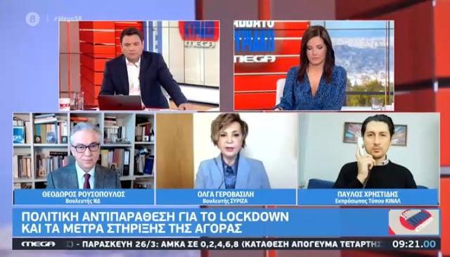 Όλγα Γεροβασίλη: «Σκέρτσο, σόου και πανικός της ανεκδιήγητης κυβέρνησης Μητσοτάκη»