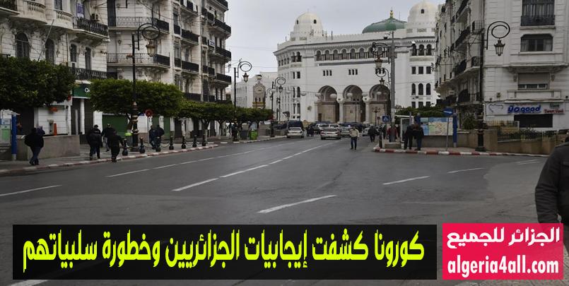 كورونا كشفت إيجابيات الجزائريين وخطورة سلبياتهم
