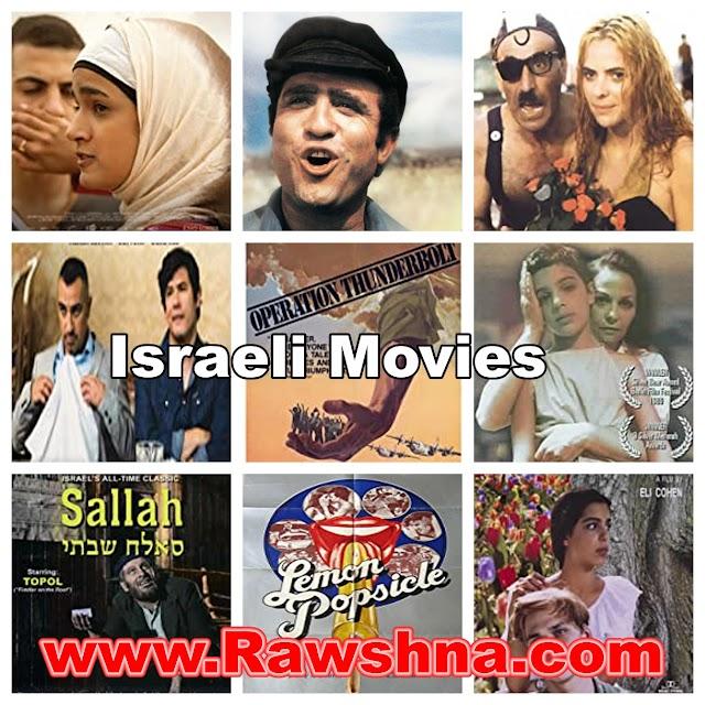 افضل افلام اسرائيلية على الاطلاق