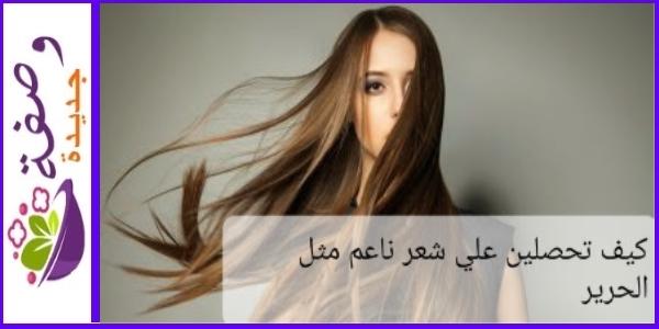 نصائح لجعل الشعر ناعم مثل الحرير