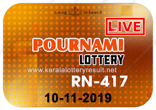 kerala lottery kl result, yesterday lottery results, lotteries results, keralalotteries, kerala lottery, keralalotteryresult, kerala lottery result, kerala lottery result live, kerala lottery today, kerala lottery result today, kerala lottery results today, today kerala lottery result, Pournami lottery results, kerala lottery result today Pournami, Pournami lottery result, kerala lottery result Pournami today, kerala lottery Pournami today result, Pournami kerala lottery result, live Pournami lottery RN-417, kerala lottery result 10.11.2019 Pournami RN 417 10 November 2019 result, 10 11 2019, kerala lottery result 10-11-2019, Pournami lottery RN 417 results 10-11-2019, 10/11/2019 kerala lottery today result Pournami, 10/11/2019 Pournami lottery RN-417, Pournami 10.11.2019, 10.11.2019 lottery results, kerala lottery result November 10 2019, kerala lottery results 10th November 2019, 10.11.2019 week RN-417 lottery result, 10.11.2019 Pournami RN-417 Lottery Result, 10-11-2019 kerala lottery results, 10-11-2019 kerala state lottery result, 10-11-2019 RN-417, Kerala Pournami Lottery Result 10/11/2019, KeralaLotteryResult.net