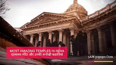 Most Amazing Temples In India | रहस्यमय मंदिर और उनकी अनोखी कहानियां