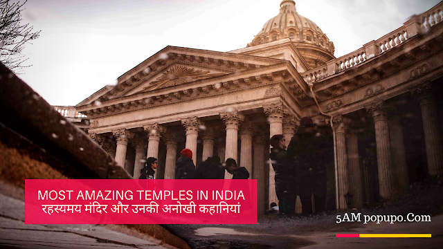 Most Amazing Temples In India   रहस्यमय मंदिर और उनकी अनोखी कहानियां