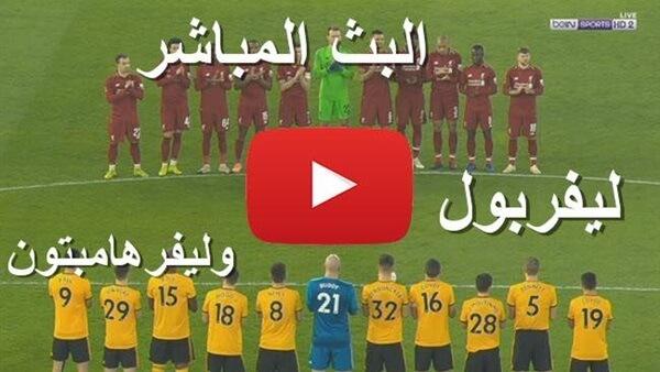ليفربول وولفرهامبتون بث مباشر الدوري الانجليزي Live : wolverhampton vs liverpool
