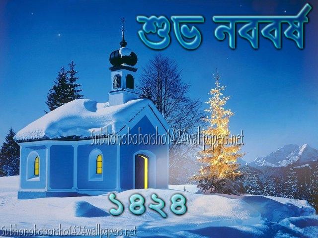 Pohela Boishakh 2017 Pics Download