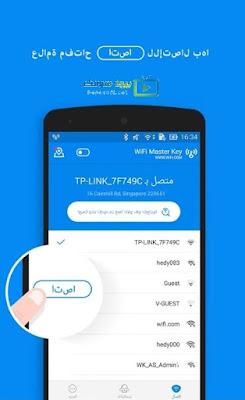 تحميل برنامج واي فاي ماستر كاي للموبايل