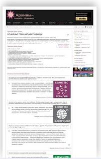 Фрагмент страницы сайта BahaiArc, где рассказывается о принципах Веры Бахаи
