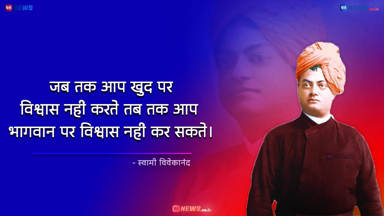 Swami Vivekananda Quotes in Hindi | स्वामी विवेकानंद इमेज