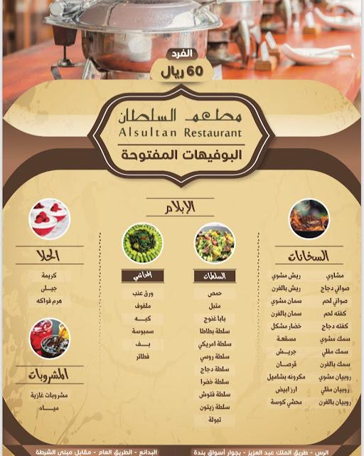 منيو مطعم السلطان