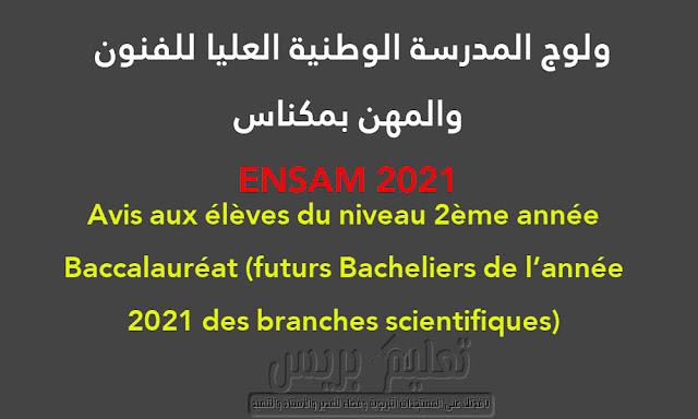 ولوج المدرسة الوطنية العليا للفنون والمهن بمكناس 2021 ENSAM