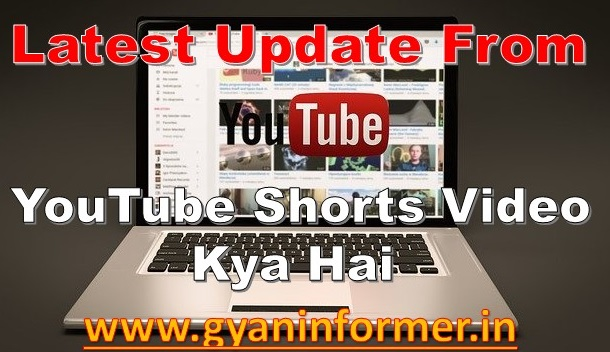 YouTube Short Video Kya Hai? What is YouTube Short Video?
