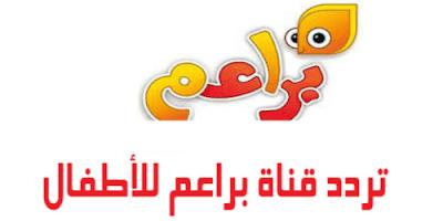 تردد قناة براعم الجديد بعد التشفير الجديد على النايل سات buds بعد التشويش