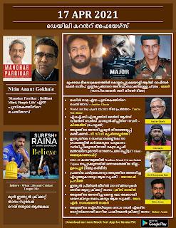 Daily Malayalam Current Affairs 17 Apr 2021