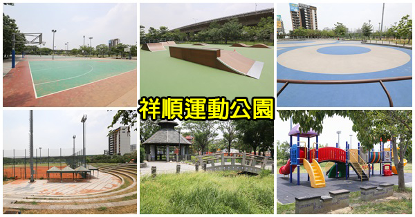 台中太平|祥順運動公園|籃球場|棒球場|滑板場|溜冰場|陽光草坪|免費停車場