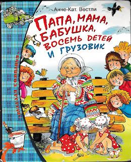 "Анне-Кат. Вестли ""Папа, мама, бабушка, восемь детей и грузовик"""