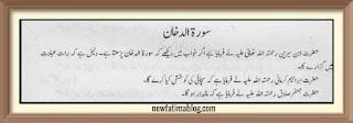 khwab mein surah e adiha dekhna, خواب میں سوره الدخا ن پڑھنا , Dreaming of reading surah al dhan in urdu ,