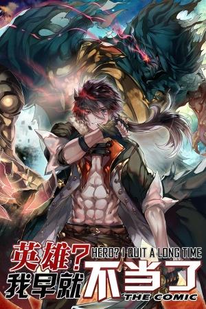 DESCARGAR Hero? I Quit A Long Time Ago [221/??] [MANHUA] PDF – (Mega/Mf)