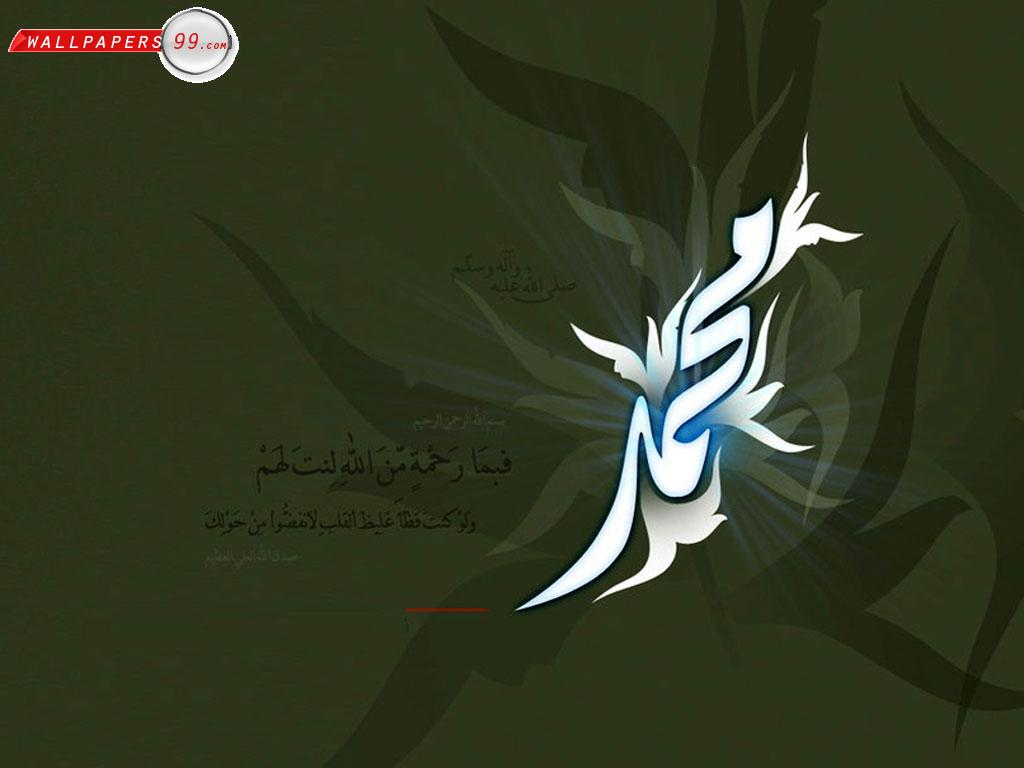 Muhammad Pbuh Name Wallpaper