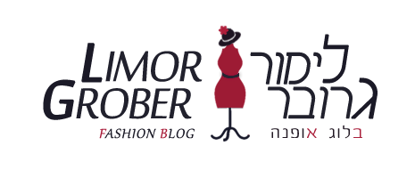 Limor's Fashion Blog בלוג אופנה