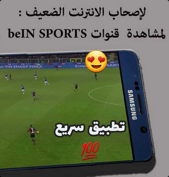 تطبيق مجاني وسريع لمشاهدة مختلف قنوات bein sport والقنوات الفضائية وبدون إعلانات